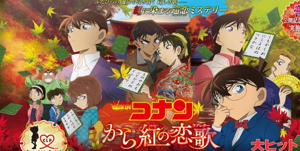「劇場版 名探偵コナン から紅の恋歌」のフル動画をanitubeの代わりに無料視聴する方法!
