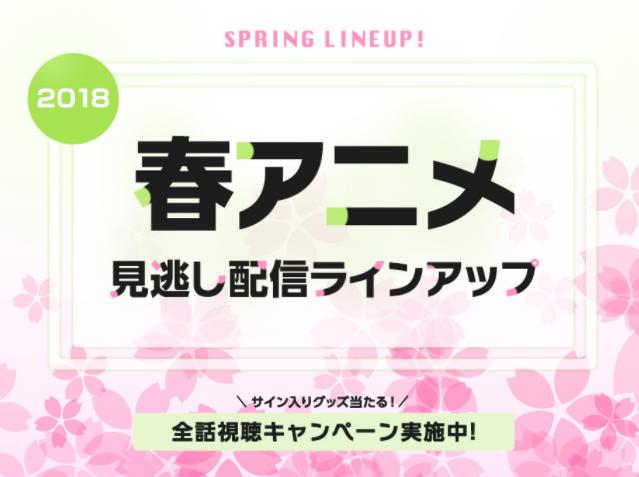アニメを観るならAnitubeじゃなくてU-NEXT!春アニメ全話見放題キャンペーン中!!