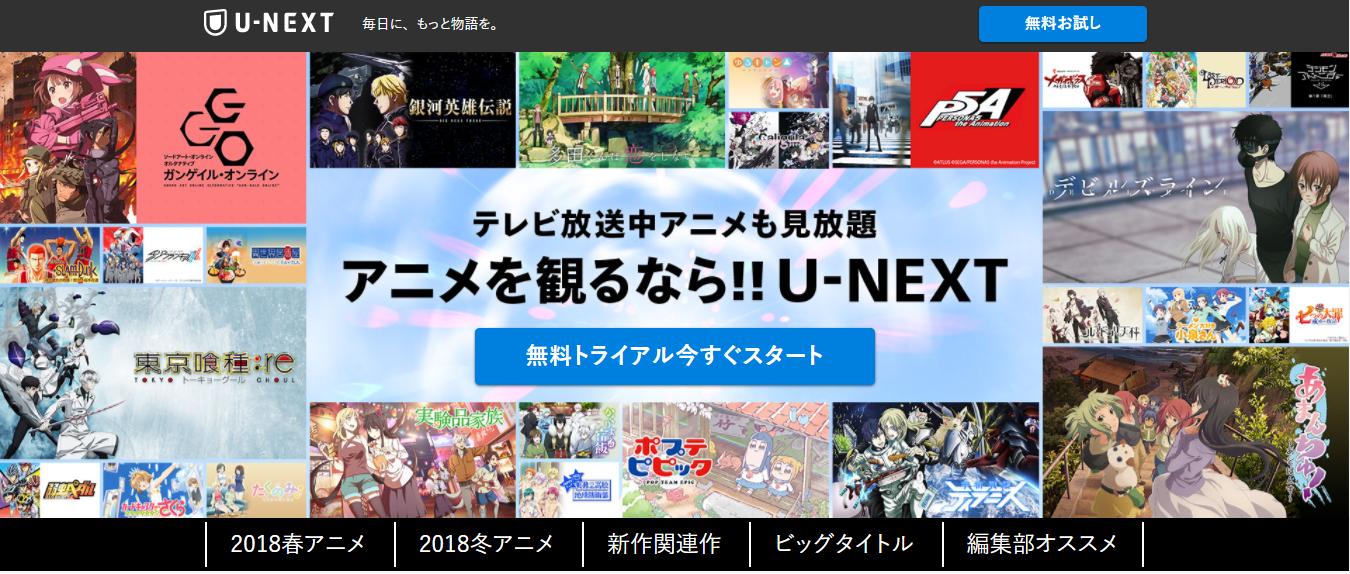 「Anitube」の代わりにアニメを無料で観れるサイト・サービス5選!!