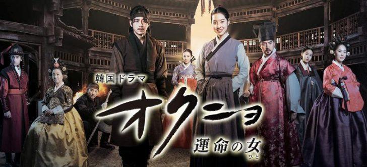 韓国ドラマ「オクニョ 運命の女」第8話 見逃し