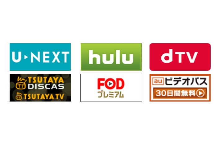 どれがおすすめ?動画配信サービス6選!!