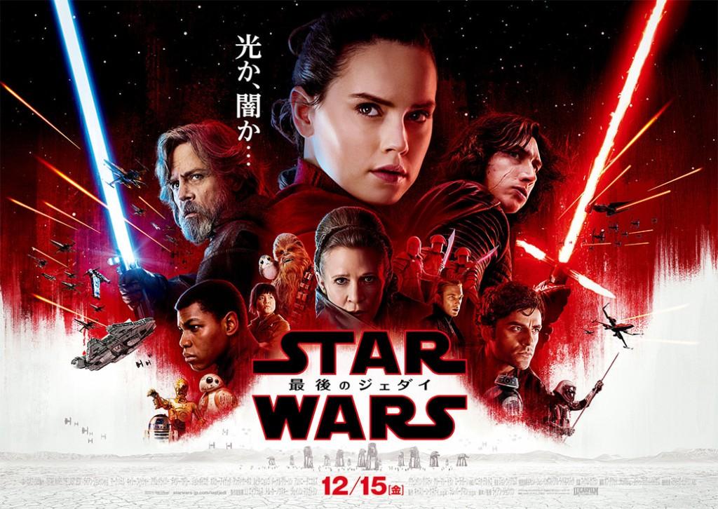「スター・ウォーズ/最後のジェダイ」吹き替え版のフル動画をHulu・U-NEXTで視聴しよう!