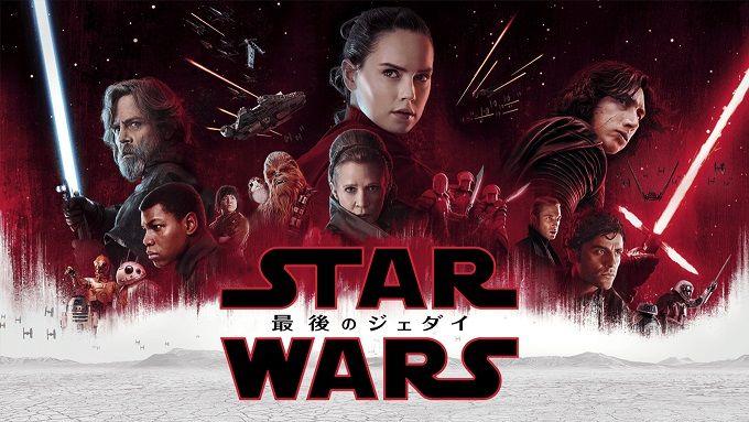 「スターウォーズ エピソード8/最後のジェダイ」無料フル動画はHulu・amazon prime・Netflixで配信してる?