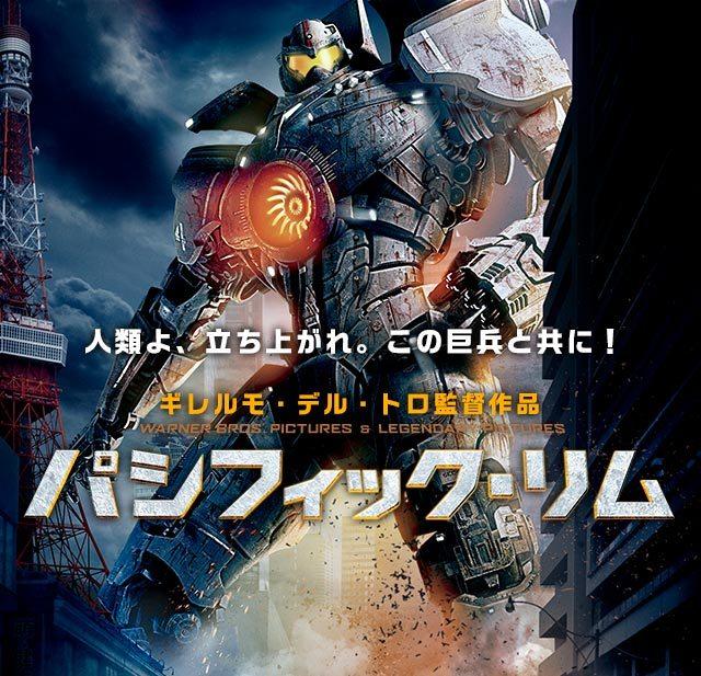 「パシフィック・リム」吹き替え版のフル動画をHulu・U-NEXT・TSUTAYAで視聴しよう!