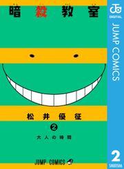 「暗殺教室2巻以降」を漫画村やzipの代わりのサイト・サービスで安全に無料で読む方法!!