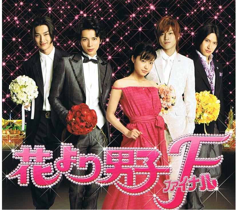 「花より男子シリーズ」はHulu・U-NEXT・TSUTAYAで視聴しよう!