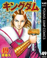 「キングダム49巻」を漫画村やzipの代わりのサイト・サービスで安全に無料で読む方法!!