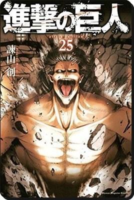 「進撃の巨人25巻」を無料で読む方法!漫画村やzipの代わりに安全!!
