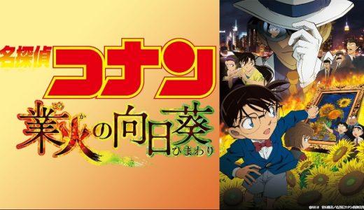 「劇場版 名探偵コナン 業火の向日葵」の無料フル動画はHulu・amazon prime・Netflixで配信してる?