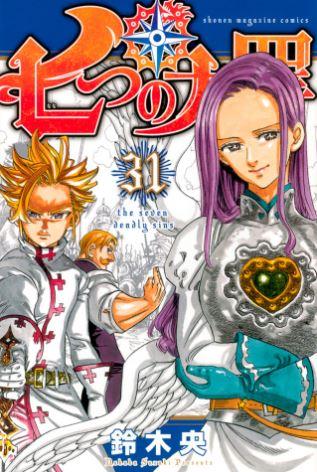 「七つの大罪31巻」を漫画村やzipの代わりに無料で安全に読めるサイト・サービス