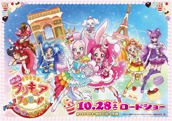 「映画キラキラ☆プリキュアアラモード パリッと!想い出のミルフィーユ!」のフル動画を無料で視聴できる!