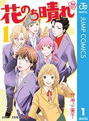「花のち晴れ」1巻から最新12巻まで無料で読む方法!漫画村やzipの代わりに安全!!