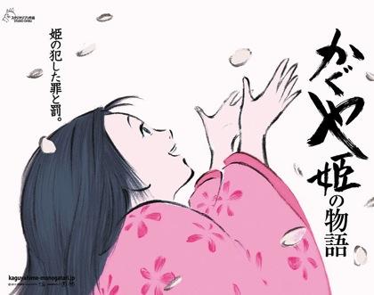 「かぐや姫の物語」のフル動画をHulu・U-NEXT・TSUTAYAで視聴しよう!