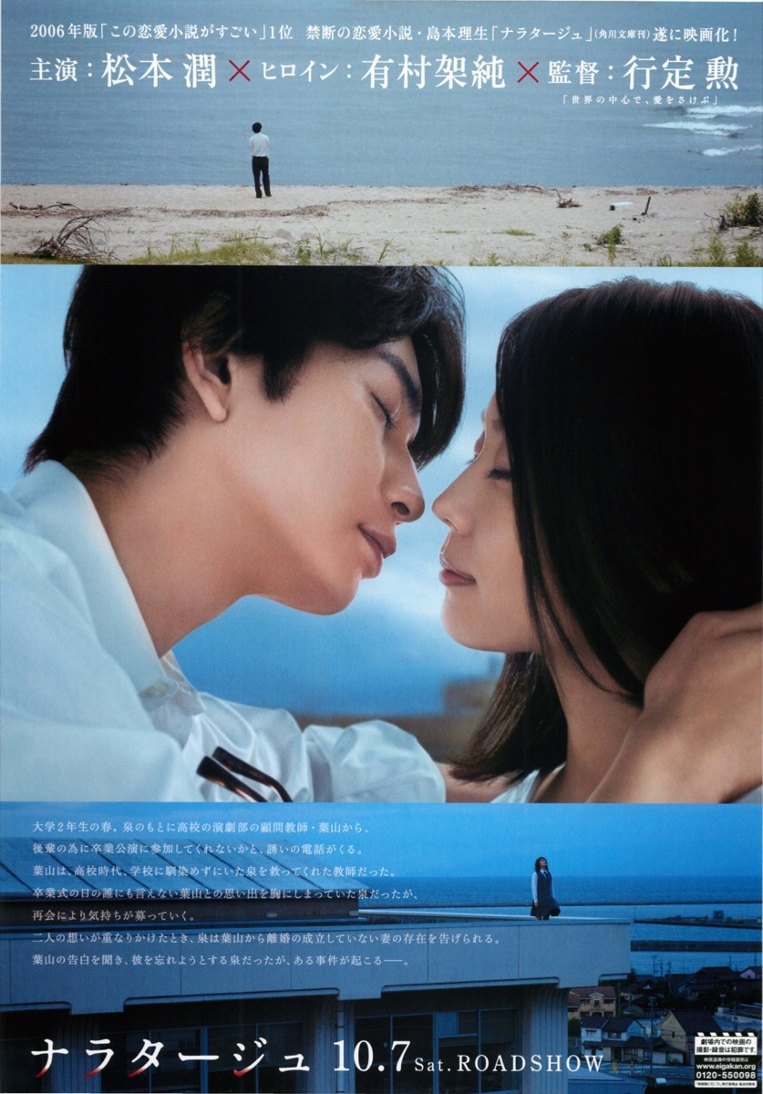 「ナラタージュ」のフル動画をHulu・U-NEXT・TSUTAYAで視聴しよう!!