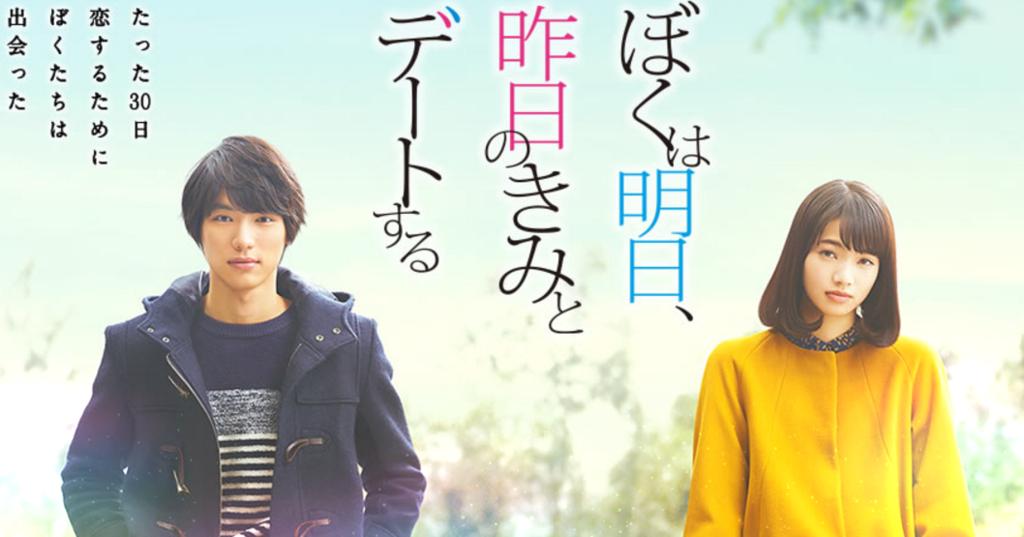 「ぼくは明日、昨日のきみとデートする」のフル動画をHulu・U-NEXT・TSUTAYAで視聴しよう!