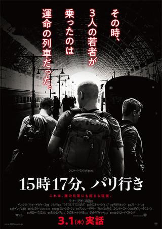 「15時17分、パリ行き」吹き替え版のフル動画を無料でHulu・U-NEXT・TSUTAYAで視聴しよう!