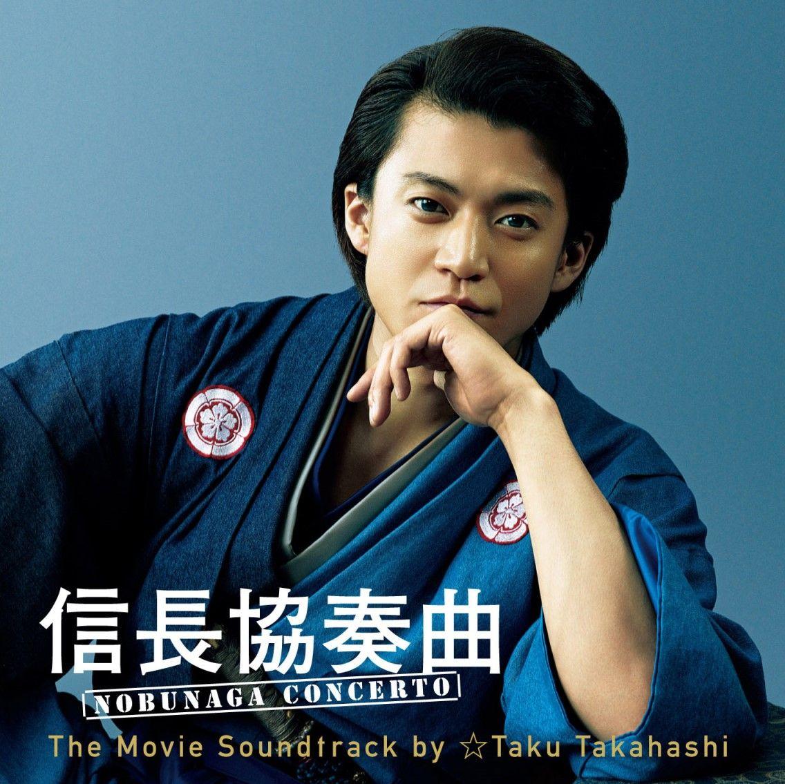 「信長協奏曲(ノブナガコンツェルト)」のフル動画を無料でHulu・U-NEXT・TSUTAYAで視聴しよう!