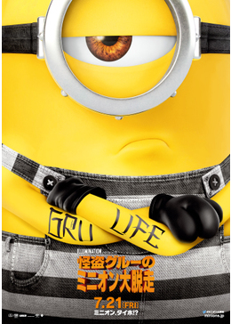 「怪盗グルーのミニオン大脱走」吹き替え版を無料でHulu・U-NEXT・TSUTAYAで視聴しよう!