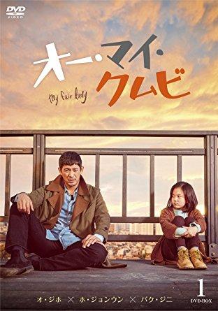 韓国ドラマ「オー・マイ・クムビ」の無料フル動画はどこで配信してる?あらすじや口コミ、感想も紹介!