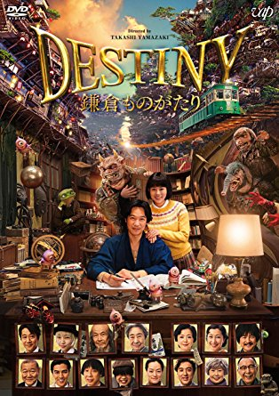 「DESTINY/鎌倉ものがたり」の無料フル動画はHulu・amazon prime・Netflixで配信してる?