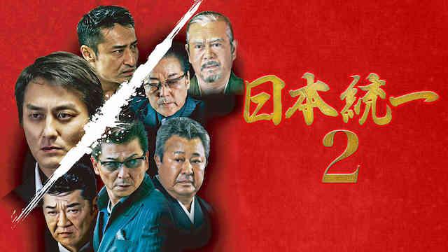 「日本統一2」のフル動画を無料で視聴できる動画配信サービス!
