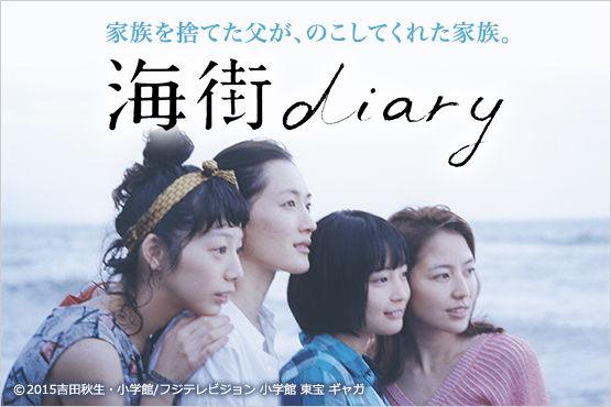 「海街diary」の無料フル動画はどこで配信してる?あらすじや口コミ、感想も紹介!