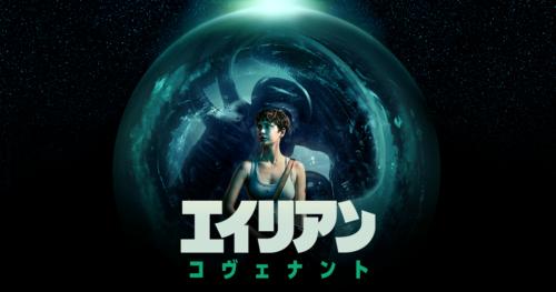 「エイリアン:コヴェナント」の無料フル動画はHulu・amazon prime・Netflixで配信してる?