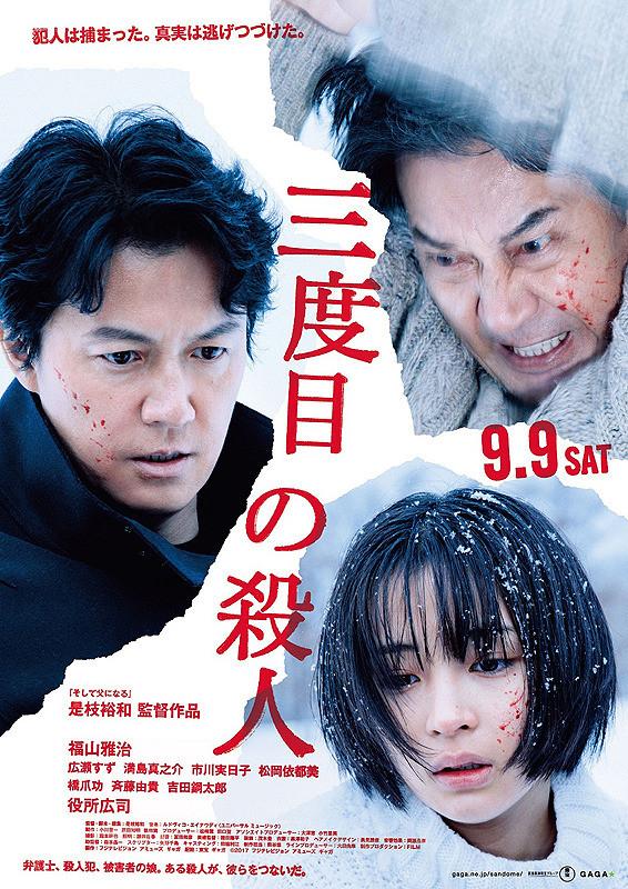 「三度目の殺人」のフル動画をHulu・U-NEXT・TSUTAYAで視聴しよう!