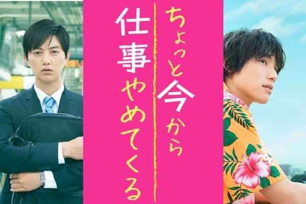 「ちょっと今から仕事やめてくる」のフル動画をHulu・U-NEXT・TSUTAYAで視聴しよう!
