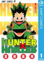 「HUNTER×HUNTER」を漫画村やzipの代わりに無料で安全に読めるサイト・サービス