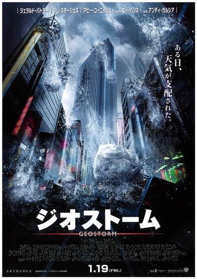 「ジオストーム」吹き替え版のフル動画をHulu・U-NEXTで無料視聴しよう!!