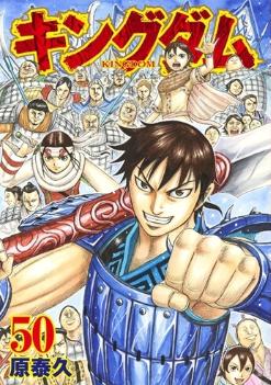 「キングダム50巻」を漫画村やzipの代わりに無料で安全に読めるサイト・サービス