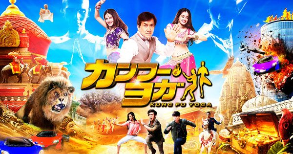 「カンフー・ヨガ」吹き替え版のフル動画を無料視聴する方法!