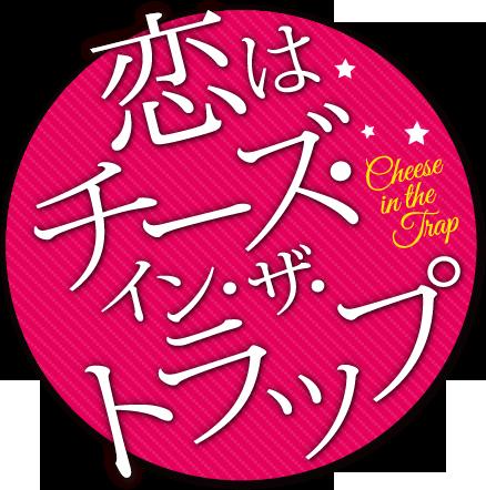 「恋はチーズ・イン・ザ・トラップ」吹き替え版のフル動画を無料でHulu・U-NEXTで視聴しよう