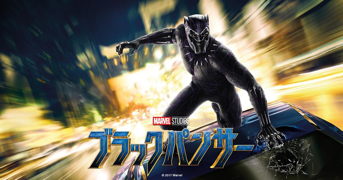 「ブラックパンサー」の無料フル動画はHulu・amazon prime・Netflixで配信してる?