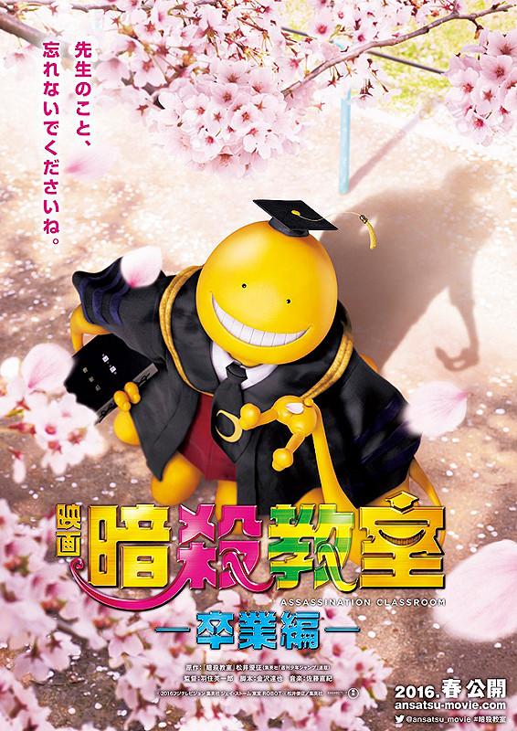 「暗殺教室 卒業編」のフル動画を無料でHulu・U-NEXT・TSUTAYAで視聴しよう!