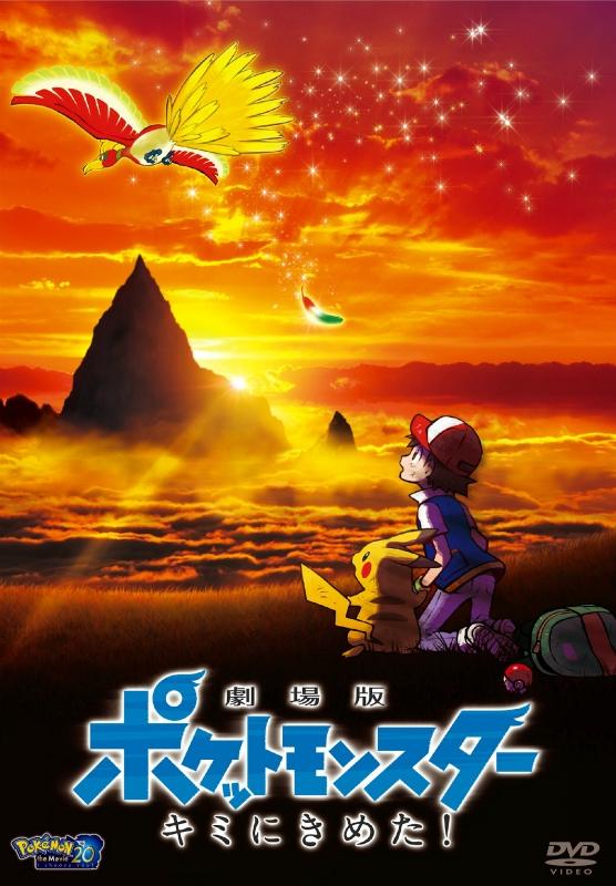 「劇場版ポケットモンスター キミにきめた!」のフル動画をHulu・U-NEXT・TSUTAYAで視聴しよう