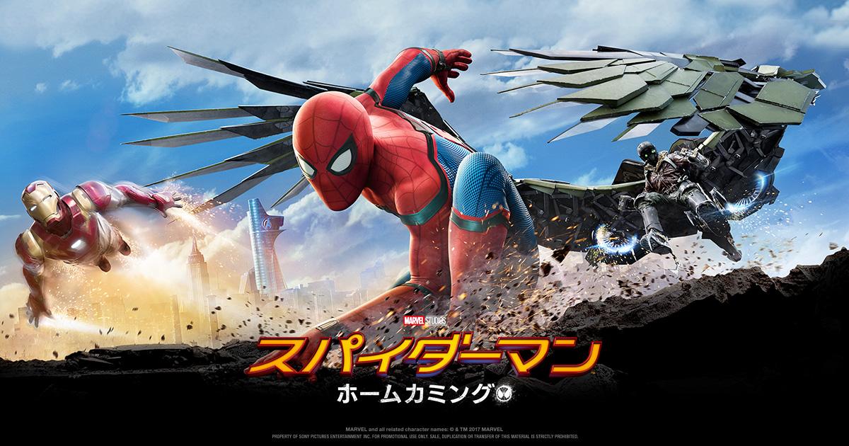 「スパイダーマン/ホームカミング」の無料フル動画はHulu・amazon・Netflixで配信してる?