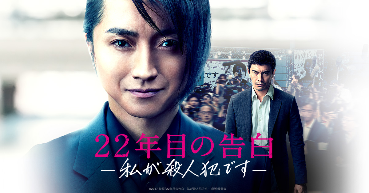 「22年目の告白 私が殺人犯です」の無料フル動画はHulu・amazon・Netflixで配信してる?