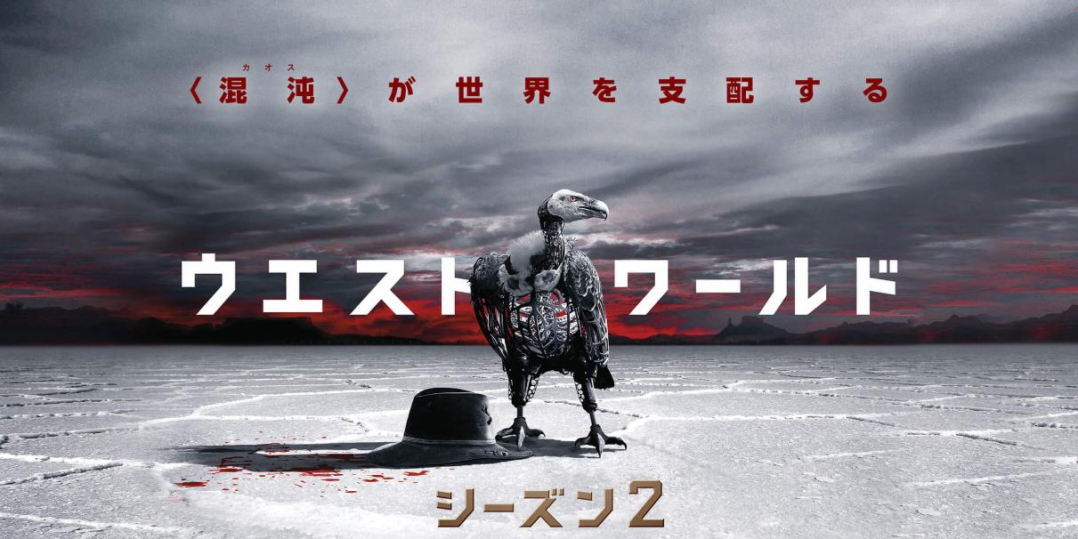 「ウエストワールド シーズン2」のフル動画をHulu・U-NEXT・TSUTAYAで視聴しよう!