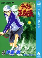 「テニスの王子様6巻以降」」を漫画村やzipの代わりに無料で安全に読めるサイト・サービス