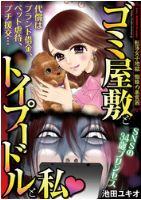 「ゴミ屋敷とトイプードルと私」を漫画村やzip・rarの代わりに無料で安全に読む方法!