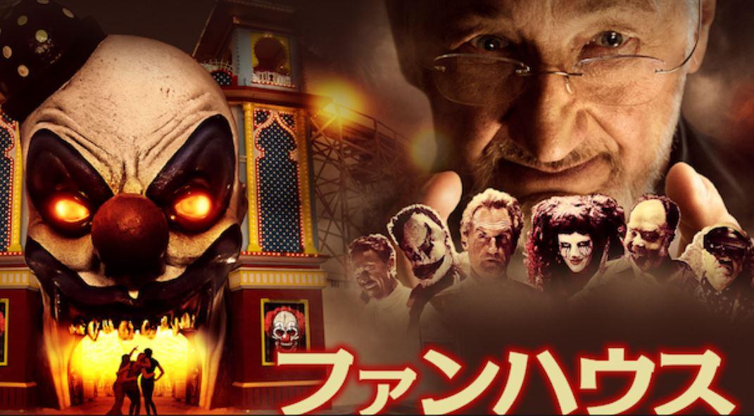 「ファンハウス」吹き替え版のフル動画をHulu・U-NEXT・TSUTAYAで視聴しよう!