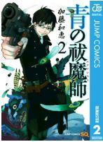 「青の祓魔師2巻以降」を漫画村やzipの代わりに無料で安全に読めるサイト・サービス