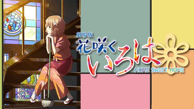 劇場版「花咲くいろは」のフル動画をAnitubeの代わりに視聴できるサイト・サービス