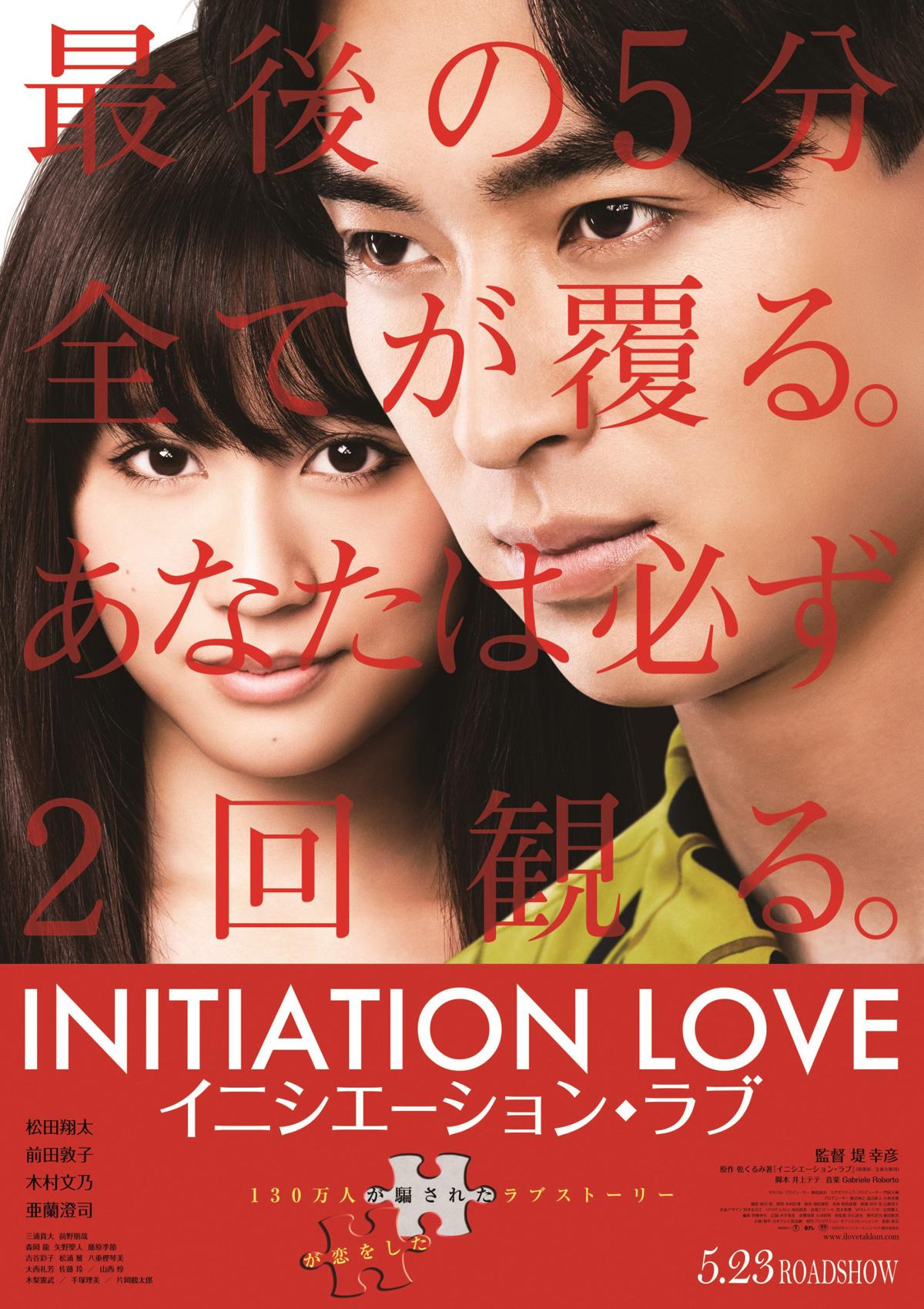 「イニシエーションラブ」のフル動画を無料でHulu・U-NEXT・TSUTAYAで視聴しよう!