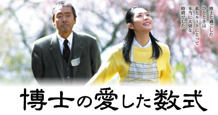 「博士の愛した数式」のフル動画をHulu・U-NEXT・TSUTAYAで視聴しよう!