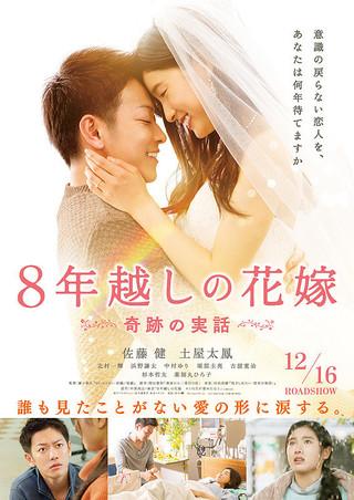 「8年越しの花嫁 奇跡の実話」のフル動画をHulu・U-NEXT・TSUTAYAで視聴しよう!