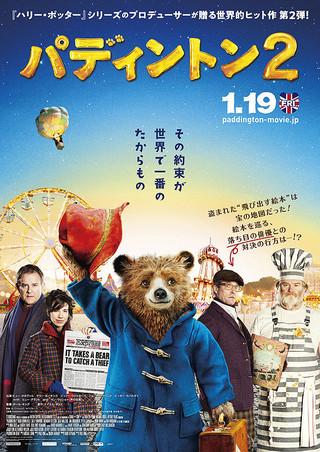 「パディントン2」吹き替え版のフル動画をHulu・U-NEXT・TSUTAYAで視聴しよう!