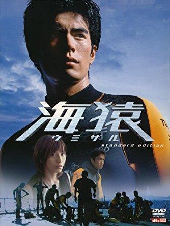 映画「海猿シリーズ」のフル動画をHulu・U-NEXT・TSUTAYAで視聴しよう!